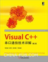 Visual C++串口通信技术详解(第2版)[按需印刷]