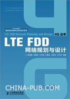 LTE FDD网络规划与设计(精装)