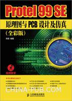 Protel 99 SE原理图与PCB设计及仿真(全彩版)