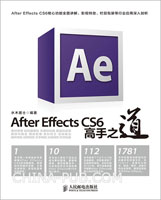 After Effects CS6高手之道