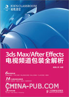 3ds Max/After Effects电视频道包装全解析