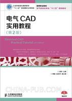 电气CAD实用教程(第2版)