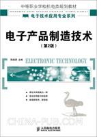 电子产品制造技术(第2版)