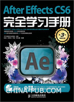 After Effects CS6完全学习手册