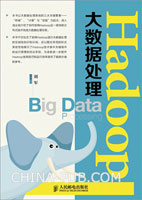 Hadoop大数据处理