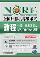 全国计算机等级考试教程――一级计算机基础及MS Office应用