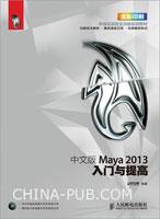 中文版Maya 2013入门与提高