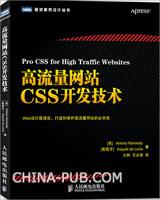 高流量网站CSS开发技术(china-pub首发)