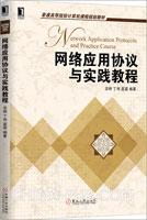 (www.wusong999.com)网络应用协议与实践教程