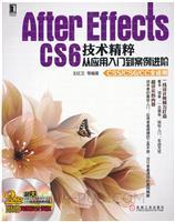 (特价书)After Effects CS6技术精粹:从应用入门到案例进阶