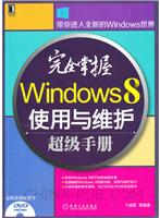 完全掌握Windows 8使用与维护超级手册