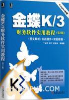 金蝶K/3财务软件实用教程(第2版)