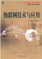 物联网技术与应用[按需印刷]