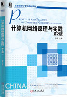 (特价书)计算机网络原理与实践(第2版)