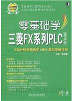 零基础学三菱FX系列PLC(第2版)