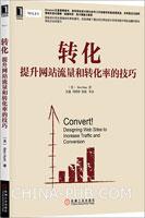 转化:提升网站流量和转化率的技巧(china-pub首发)