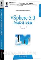 vSphere 5.0存储设计与实现