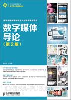 数字媒体导论(第2版)