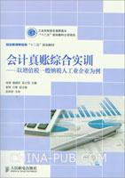 会计真账综合实训――以增值税一般纳税人工业企业为例