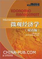 微观经济学(双语版)