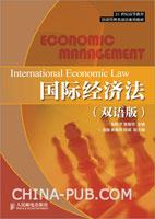 国际经济法(双语版)