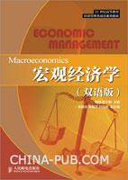 宏观经济学(双语版)