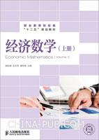经济数学(上册)