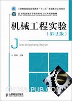 机械工程实验(第2版)