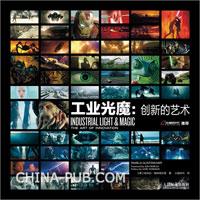 工业光魔:创新的艺术