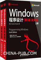 Windows 程序设计(第6版 英文版)(上、下册)