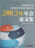 中国通信学会信息通信网络技术委员会2013年年会论文集
