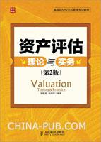 资产评估理论与实务(第2版)