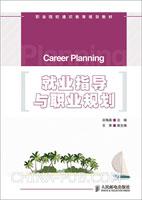 就业指导与职业规划