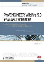 Pro/ENGINEER Wildfire 5.0产品设计实例教程
