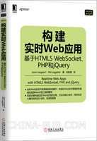 构建实时Web应用:基于HTML5 WebSocket、PHP和jQuery