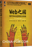 Web之困:现代Web应用安全指南[图书]