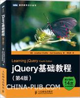 jQuery基础教程(第4版)