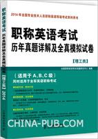 2014职称英语考试历年真题详解及全真模拟试卷(理工类)