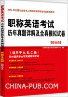 2014职称英语考试历年真题详解及全真模拟试卷(综合类)