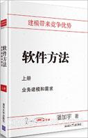 软件方法:上册,业务建模和需求(精装)
