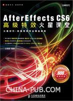 After Effects CS6高级特效火星课堂