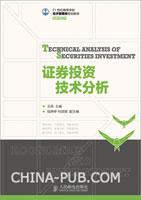 证券投资技术分析