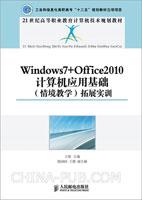 Windows7+Office2010计算机应用基础(情境教学)拓展实训