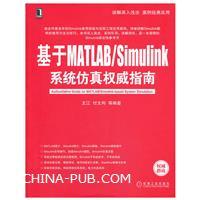 基于MATLAB/Simulink系统仿真权威指南[按需印刷]