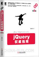 jQuery权威指南(第2版)[按需印刷]
