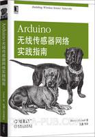 Arduino无线传感器网络实践指南(china-pub首发)
