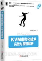 KVM虚拟化技术:实战与原理解析[按需印刷]