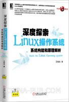 深度探索Linux操作系统:系统构建和原理解析[按需印刷]
