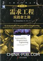 需求工程:实践者之路(原书第4版)[按需印刷]