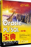 Oracle PL/SQL宝典(第2版)